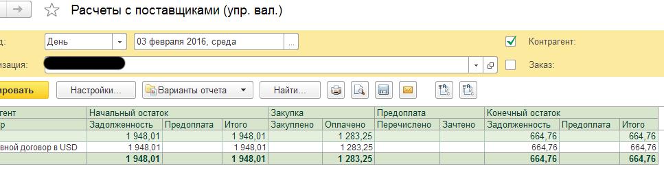 Курсовые разницы при учете взаиморасчетов в валюте Форум Инфостарт Спасибо