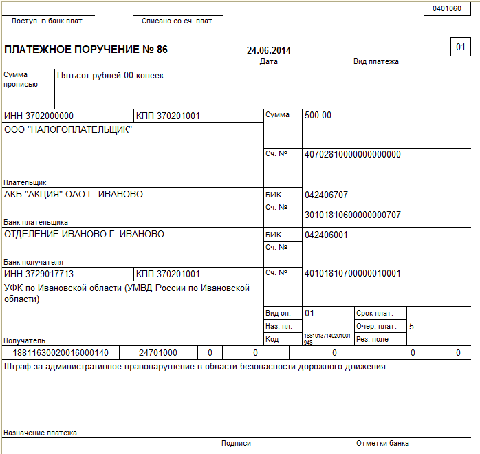 образец заполнения платежного поручения на оплату штрафа гибдд