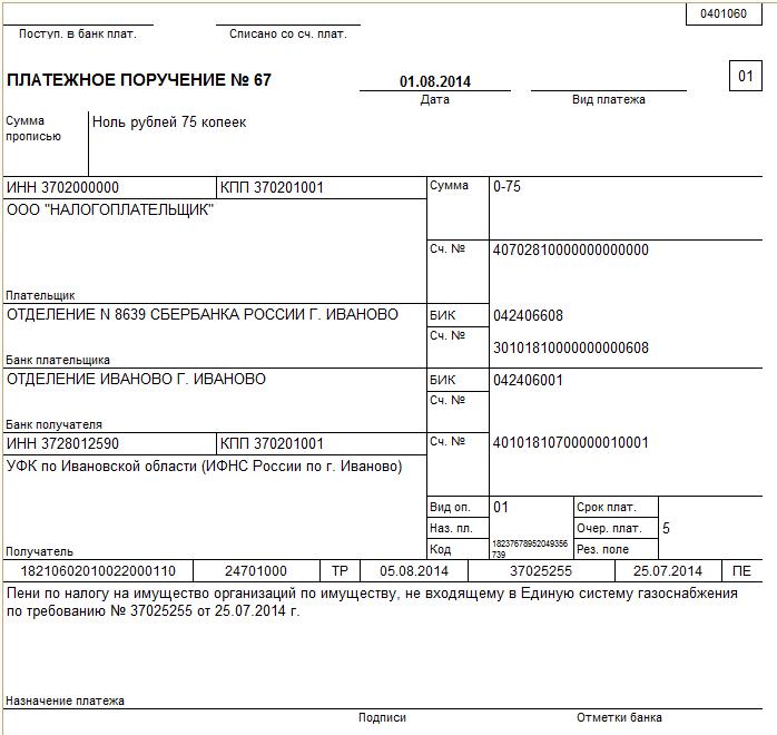 платежное поручение по налогу на имущество в 2016 году образец - фото 2
