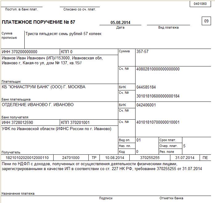 Образец Заполнения Платежки В 2014 Году