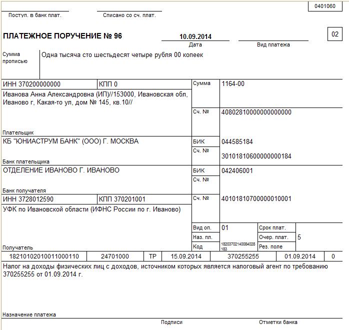 Кбк пени по налогу на прибыль в бюджет субъекта рф - 3e