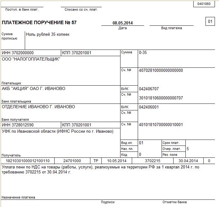 Платежки по НДС в 2015 Году образец - картинка 2
