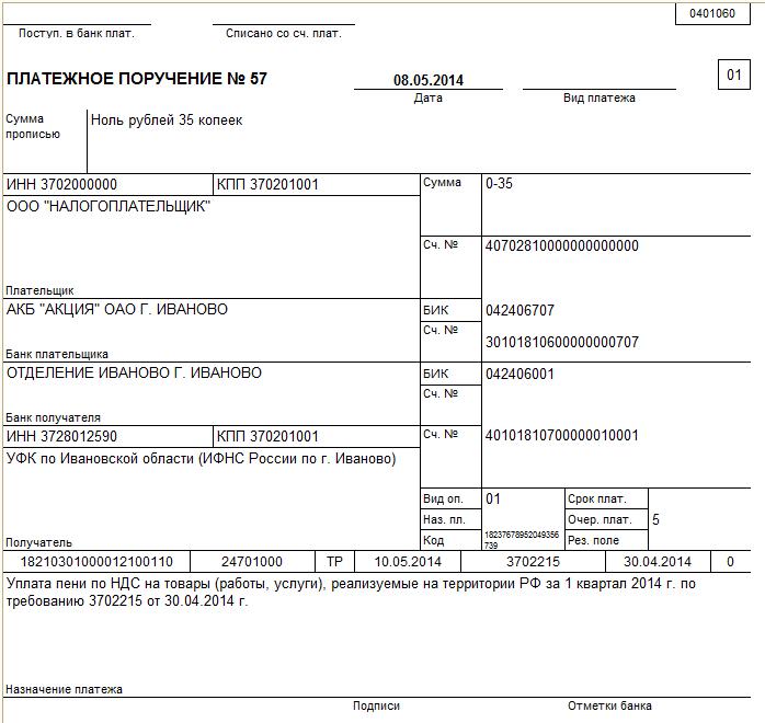 платежка на пени по требованию образец платежного поручения - фото 3