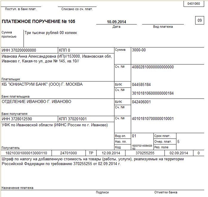 Образец заполнения платежного Поручения по НДС - картинка 2