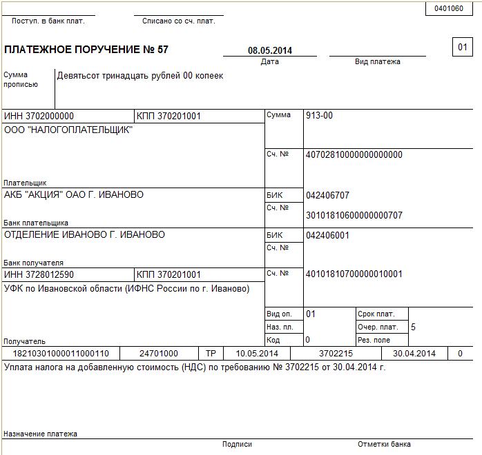 Платежки по НДС в 2015 Году образец