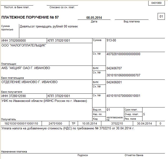 Налог На Добавленную Стоимость Образец Платежного Поручения - фото 4