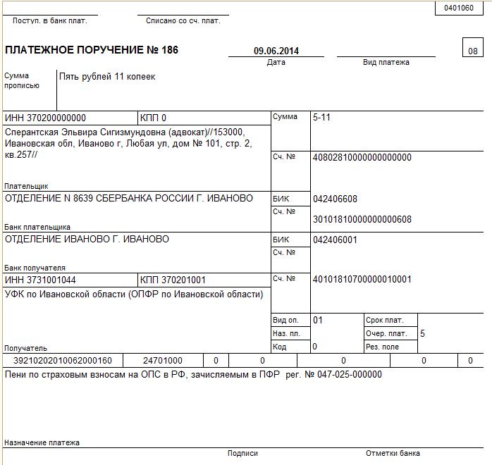 Образец Платежного Поручения В Пенсионный Фонд В 2014 Году Для Ип