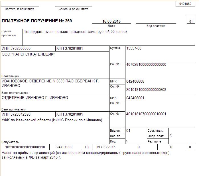 платежка налог на прибыль 2016 образец заполнения