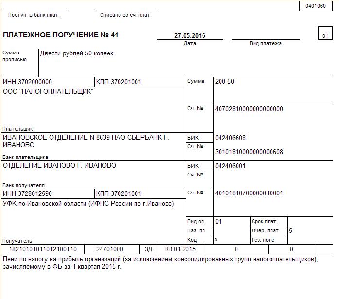 образец платежное поручение на пени по налогам 2015 - фото 6